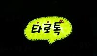 The Hangul for Tarot Talk