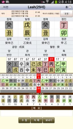 Screenshot_2016-02-05-16-18-54